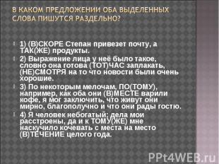В каком предложении оба выделенных слова пишутся раздельно? 1) (В)СКОРЕ Степан п