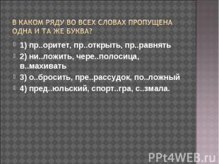 В каком ряду во всех словах пропущена одна и та же буква? 1) пр..оритет, пр..отк
