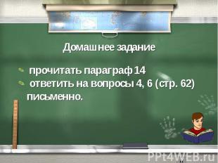 Домашнее задание прочитать параграф 14 ответить на вопросы 4, 6 (стр. 62) письме
