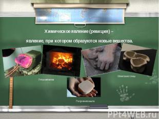 Цель урока Познакомиться с новыми понятиями: химические явления, химические реак