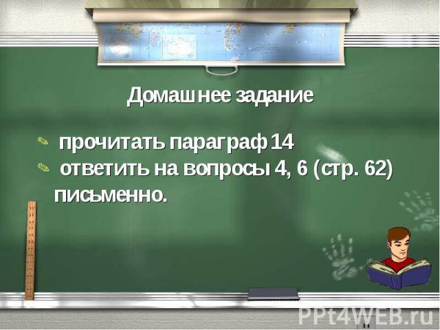 Домашнее задание прочитать параграф 14 ответить на вопросы 4, 6 (стр. 62) письменно.