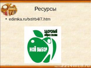 Ресурсы edimka.ru/txt/rb4/7.htm