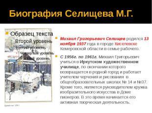 Биография Селищева М.Г. Михаил Григорьевич Селищев родился 13 ноября 1937 года в