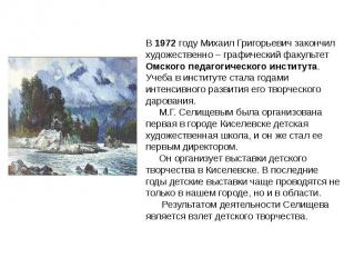 В 1972 году Михаил Григорьевич закончил художественно – графический факультет Ом
