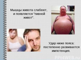 """Мышцы живота слабеют, и появляется """"пивной живот"""". Удар ниже пояса:постепенно ра"""