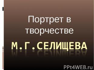Портрет в творчестве М.Г.Селищева