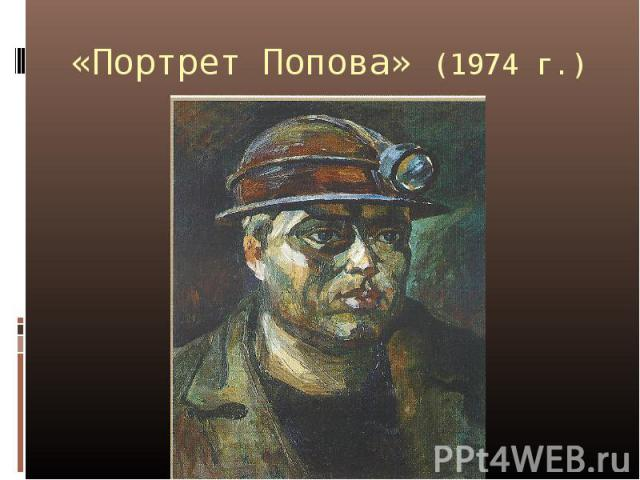 «Портрет Попова» (1974 г.)