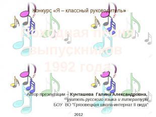 Конкурс «Я – классный руководитель» Походная песня выпускников 1992 года Автор п
