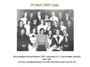 25 мая 1992 года Фотография выпускников 1992 года вместе с учителями хороша уже
