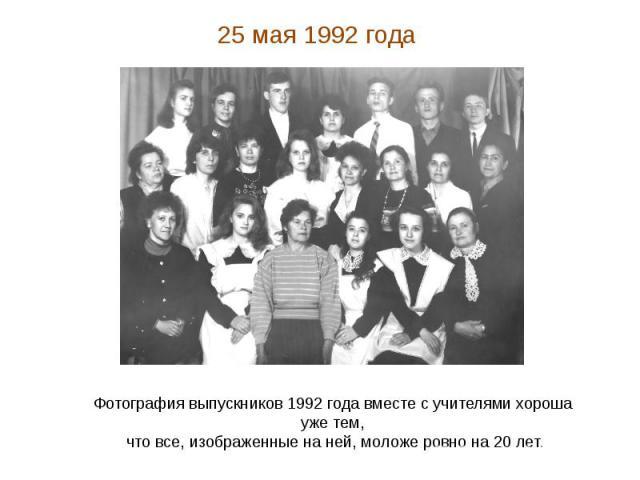 25 мая 1992 года Фотография выпускников 1992 года вместе с учителями хороша уже тем, что все, изображенные на ней, моложе ровно на 20 лет.