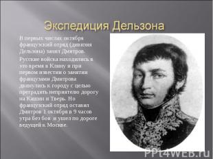 В первых числах октября французский отряд (дивизия Дельзона) занял Дмитров.Русск