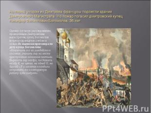 Однако согласно расследованию, проведенным Дмитровским магистратом, купец Богомо