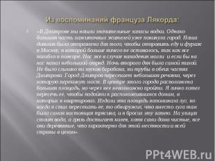 «В Дмитрове мы нашли значительные запасы водки. Однако большая часть зажиточных