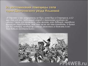 «В деревне у нас неприятель не был, хотя был в Озерецком, в 12 верстах от нас, н