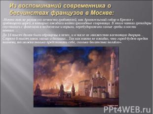 «Ничто так не разожгло алчности грабителей, как Архангельский собор в Кремле с г