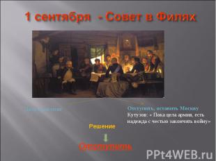 Отступить, оставить МосквуКутузов: « Пока цела армия, есть надежда с честью зако