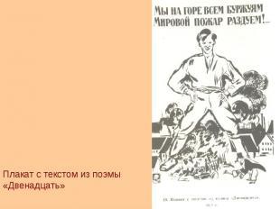 Плакат с текстом из поэмы «Двенадцать»