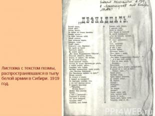 Листовка с текстом поэмы, распространявшаяся в тылу белой армии в Сибири. 1919 г