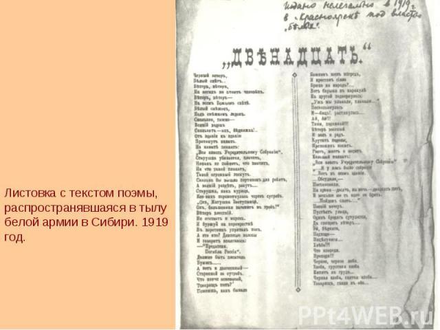 Листовка с текстом поэмы, распространявшаяся в тылу белой армии в Сибири. 1919 год.
