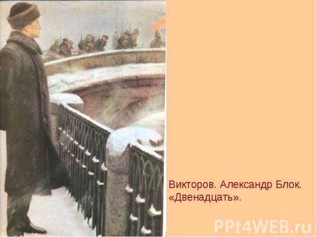 Викторов. Александр Блок. «Двенадцать».