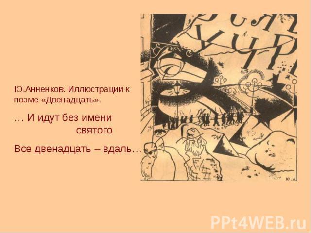 Ю.Анненков. Иллюстрации к поэме «Двенадцать».… И идут без имени святогоВсе двенадцать – вдаль…