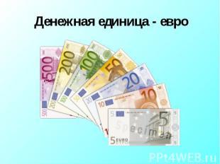 Денежная единица - евро