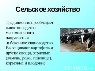 Сельское хозяйство Традиционно преобладает животноводство мясомолочного направле