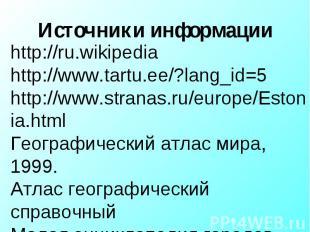 http://ru.wikipediahttp://www.tartu.ee/?lang_id=5http://www.stranas.ru/europe/Es