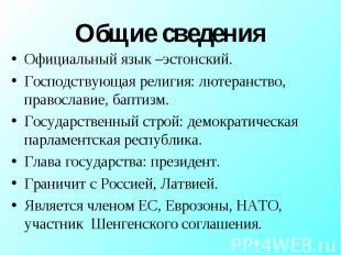 Официальный язык –эстонский.Господствующая религия: лютеранство, православие, ба
