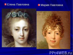 Елена Павловна Мария Павловна