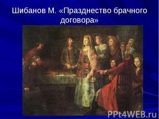 Шибанов М. «Празднество брачного договора»