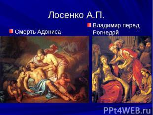 Лосенко А.П. Смерть Адониса Владимир перед Рогнедой
