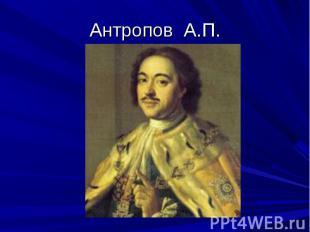 Антропов А.П.