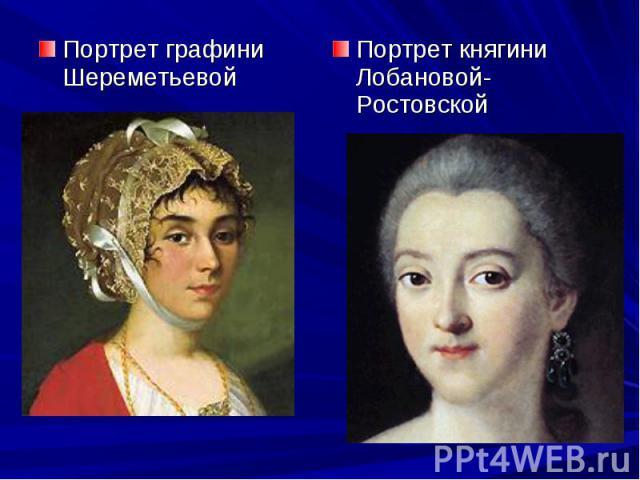 Портрет графини Шереметьевой Портрет княгини Лобановой-Ростовской