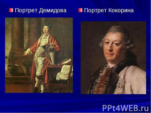 Портрет Демидова Портрет Кокорина