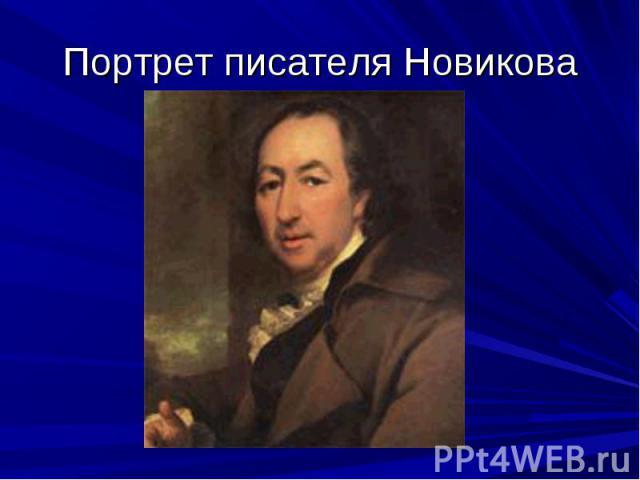 Портрет писателя Новикова
