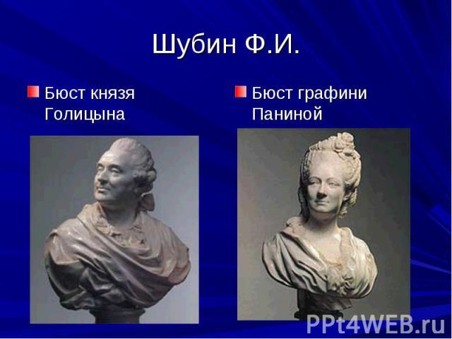 Шубин Ф.И. Бюст князя Голицына Бюст графини Паниной