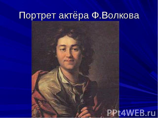 Портрет актёра Ф.Волкова