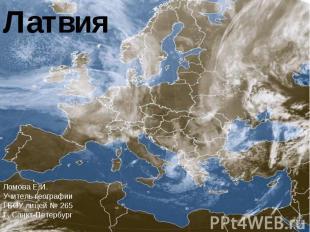 Латвия Ломова Е.И. Учитель географии ГБОУ лицей № 265Г. Санкт-Петербург