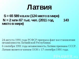Латвия S = 65 589 кв.км (124 место в мире) N = 2 млн 67 тыс. чел. (2011 год, 143