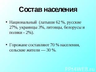 Состав населения Национальный (латыши 62 %, русские 27%, украинцы 3%, литовцы, б