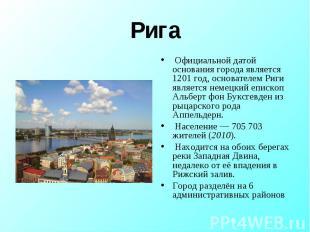 Рига Официальной датой основания города является 1201 год, основателем Риги явля