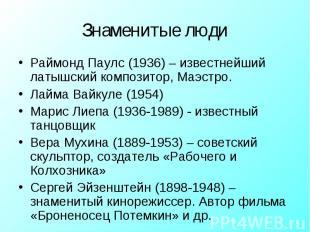 Раймонд Паулс (1936) – известнейший латышский композитор, Маэстро.Лайма Вайкуле