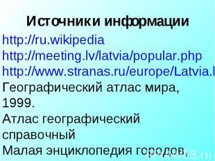 http://ru.wikipediahttp://meeting.lv/latvia/popular.phphttp://www.stranas.ru/eur