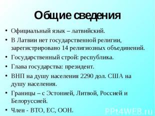 Общие сведения Официальный язык – латвийский.В Латвии нет государственной религи