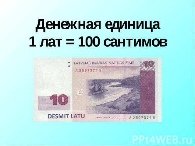 Денежная единица1 лат = 100 сантимов