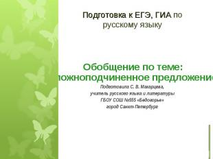 Подготовка к ЕГЭ, ГИА по русскому языку Обобщение по теме: «Сложноподчиненное пр