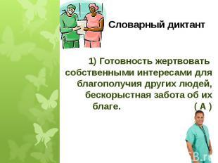 1) Готовность жертвовать собственными интересами для благополучия других людей,