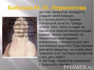 Бабушка М. Ю. Лермонтова Детство Лермонтов проводит в усадьбе своей бабушки Е.А.