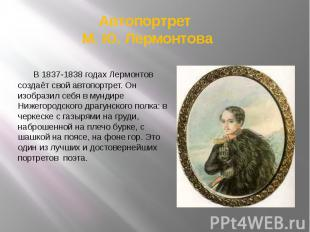 Автопортрет М. Ю. Лермонтова В 1837-1838 годах Лермонтов создаёт свой автопортре